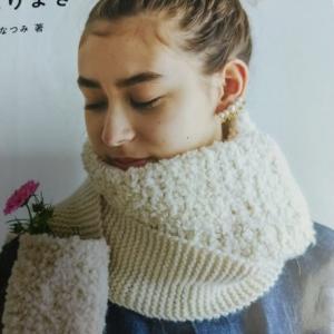 ちょっと涼しくなると やっぱり編み物