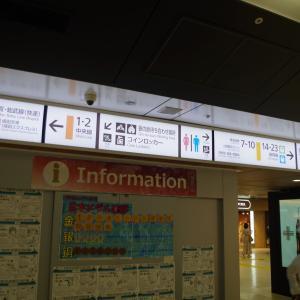 上野東京ライン最長距離列車乗車旅:まずは出発地へ(1日目その1)