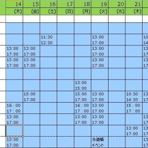 【中野本校】1月分合格者アドバイザースケジュール