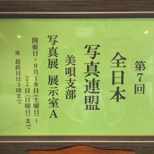 お寺参り&写真展示会