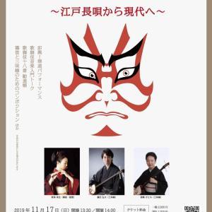 いざ歌舞伎音楽の世界へ!〜江戸長唄から現代へ〜
