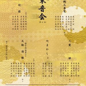長唄 東音会 第273回定期演奏会