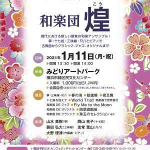 ニッポンの新春を寿ごう!〈其の二〉和楽団 煌