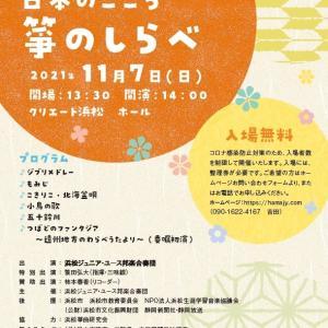 第2回 日本のこころ 箏のしらべ