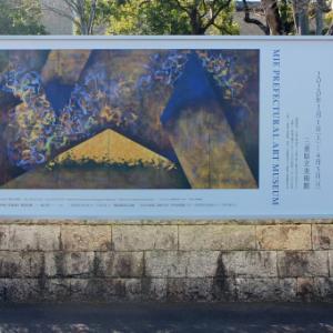 三重県立美術館「諏訪直樹展」