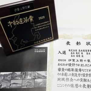 第52回中部建築賞受賞