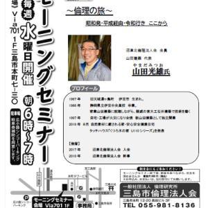 10月16日の経営者モーニングセミナーは、三島市にある山田建築代表の山田光雄氏による講和です。