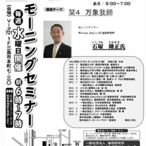 11月13日のモーニングセミナーは、法人レクチャラーの石塚隆正氏の講話です。