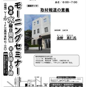 11月20日のモーニングセミナーは、静岡新聞社三島支局金野真仁氏による講話です。