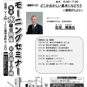12月4日のモーニングセミナーは、法人アドバイザー松尾隆徳氏による講話です!