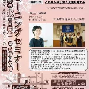 12月18日は女子活モーニングセミナー!(株)tasuki代表取締役 杉浦希未子様による講話です