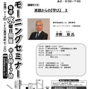 12月25日(水)は第1100回目モーニングセミナー!静岡県倫理法人会副幹事の長井野裕氏の講話