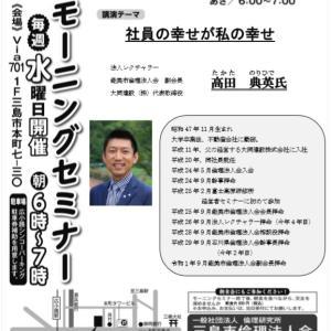 1月15日のモーニングセミナーは能美市倫理法人会副会長 法人レクチャラー高田典英氏による講話です