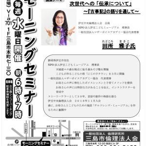 2月5日(水)は第1105回目モーニングセミナー!伊豆こどもミュージアム理事長の田所雅子氏の講話