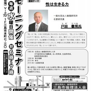 2月19日のモーニングセミナーは一般社団法人倫理研究所名誉研究員の戸田徹男氏の講話です
