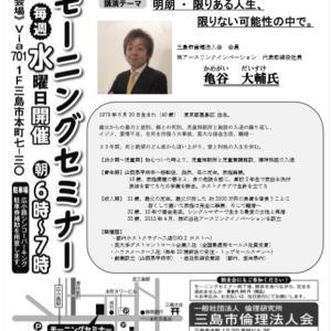 2月26日の経営者モーニングセミナーは(株)アースリンクインベーションの亀谷大輔氏の講話です
