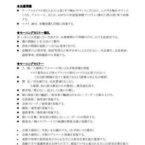 4月1日(水)モーニングセミナー再開のお知らせ
