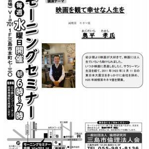 7月29日(水)は純喫茶キネマ座の奥平孝氏による講話です。