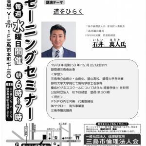 7月22日(水)のモーニングセミナーは三島市議会議員の石井真人氏による講話です