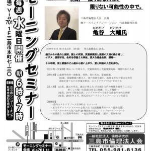 7月15日の経営者モーニングセミナーは、亀谷大輔氏による講話です!