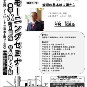 8月5日の経営者モーニングセミナーは平居匡義氏による講話です!