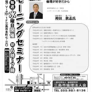 8月21日の経営者モーニングセミナーは、Mr,倫理!静岡県倫理法人会袴田相談役が登壇