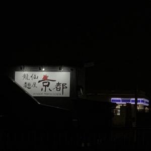 京都ラーメン 城陽 龍仙