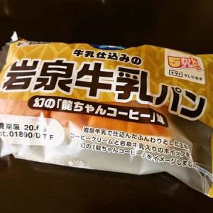 5きげんテレビコラボ★岩泉牛乳パン~幻の「龍ちゃんコーヒー」味