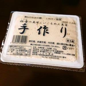 上あめやホルモン鍋、味噌味も&鍋料理にピッタリ!しだれ豆腐
