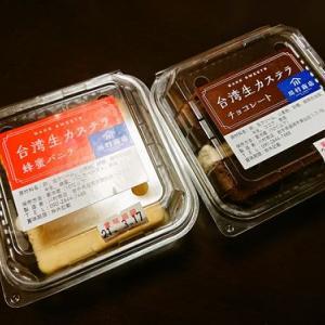 宅配スイーツ「川村商店」の台湾生ケーキ