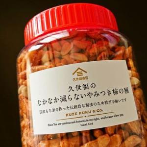 久世福商店の「なかなか減らないやみつき柿の種」