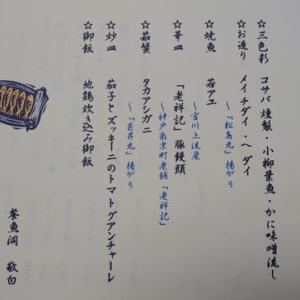 昨日の餐魚洞料理~・・・・・メイチダイ・タカアシガニなど~♪