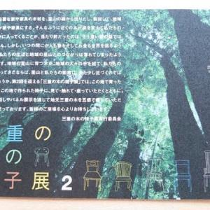 明日から 「三重の木の椅子展2」・・・三重県立美術館「県民ギャラリー」に於いて♪ & いただきもの・・・ジュリさんのスィートポテト~♪