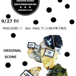 9/27 Bon-Mark 焼き菓子販売