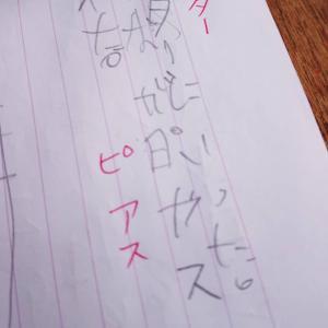 瑠花の日本語