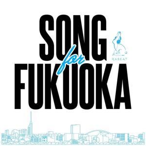 【拡散希望です】SONG for FUKUOKA 福岡ミュージシャンVSコロナウイルス楽器制作プロジェクト