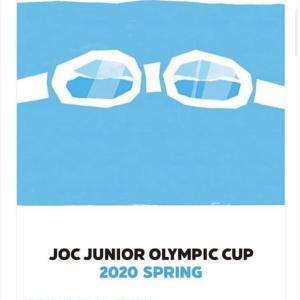 中止となった春のジュニアオリンピックのポスター