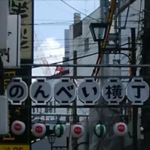渋谷 のんべい横丁