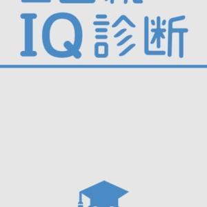 全国統一IQ診断