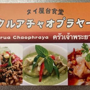 タイ料理 お持ち帰りの夕飯