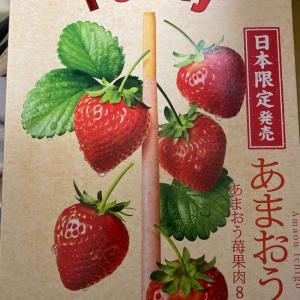 日本限定発売 Pockyあまおう苺
