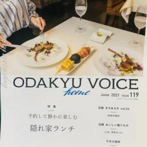 小田急電鉄の機関紙 「ODAKYU  VOICE」 ISSUE119