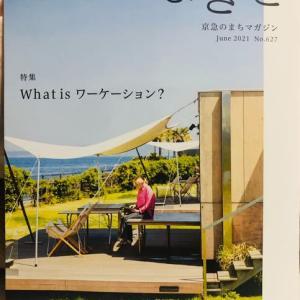 京浜急行の機関紙 「なぎさ」No.627  特集 W hat is ワーケーション?