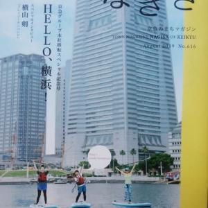 京浜急行の機関誌「なぎさ」No616
