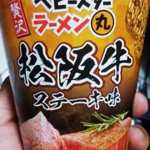 ベビースターラーメン「松阪牛ステーキ味」