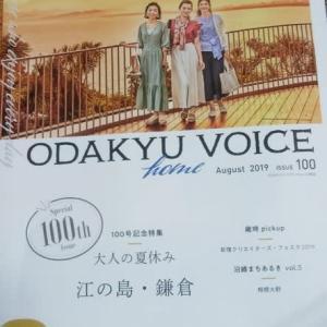 「ODAKYU  VOICE」小田急電鉄の機関誌