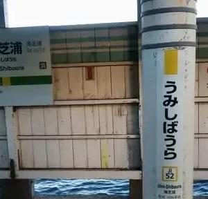そうだ「どっか行こう」② JR鶴見線「浅田駅」「新芝浦駅」「海芝浦駅」