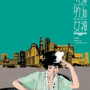 【演劇】「ベイジルタウンの女神」久々の舞台鑑賞は観れなかった時間を吹き飛ばすほどの作品でした。