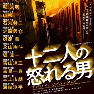 【演劇】「十二人の怒れる男」王道の演劇はやっぱり見応えがありました。役者さんも素晴らしいです。