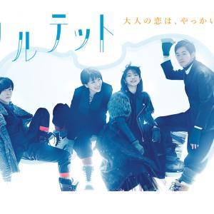 【TVドラマ】「カルテット」イッキ放送をしていたので観ています。やっぱり坂元さんの脚本は面白い!